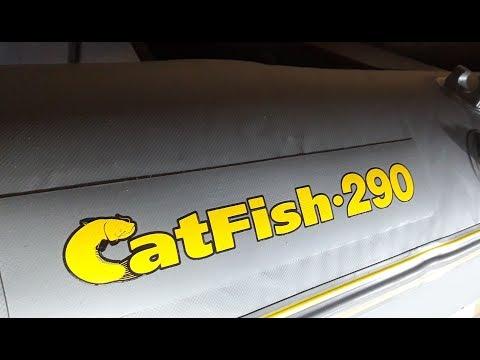 Мнев CatFish 290 ПВХ лодка. 2я часть -  Распаковка и первые выводы