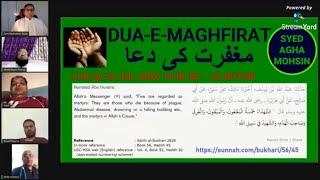 DUA-E-MAGHFIRAT - مغفرت کی دعا - Hindi, URDU, اردو