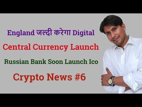 England  जल्दी  करेगा  Digital Central Currency Launch ! Russian Bank Soon Launch Ico In Hindi