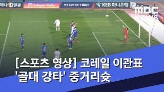 [스포츠 영상] 코레일 이관표 '골대 강타' 중거리슛 …