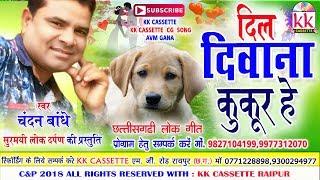 चन्दन बांधे-Cg Song-Dil Diwana Kukur He-Chandan Bandhe-New Chhatttisgarhi Geet  HD 2018-KK CASSETTE