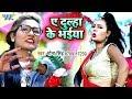 आ गया Mona Singh का नया सबसे हिट गाना 2019 - Ae Dulha Ke Bhaiya - Bhojpuri Song 2019