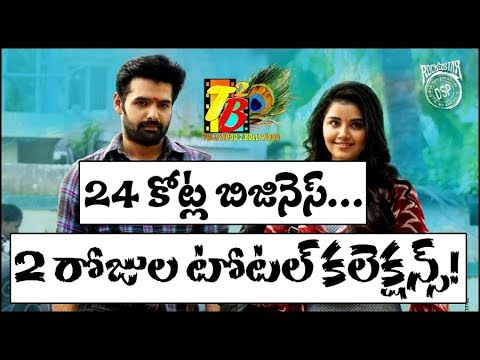 Hello Guru Prema Kosame 2 Days Total Collections || Hello Guru Prema Kosame 2 Days Collections | Ram