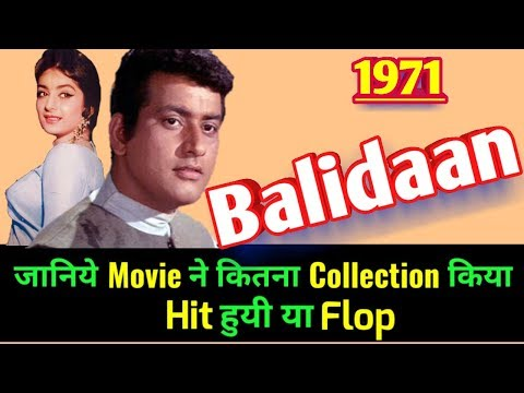 BALIDAAN 1971 Bollywood Movie LifeTime WorldWide Box Office Collection | Rating