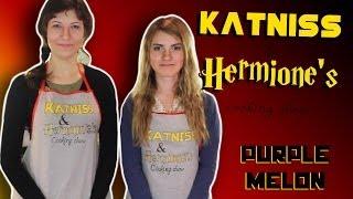 Кулинарное шоу Китнисс и Гермионы | Фиолетовая дыня