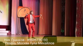 Ведущий Рязань Москва Тула  Михайлов юбилей свадьба.  Отжёг Н. Гранков 89605736193