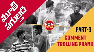 Comment Trolling Prank #9 in Telugu | Pranks in Hyderabad 2018 | FunPataka