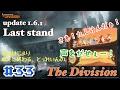 【The Division】ロードアウト作ったり、色々^^