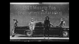 [LYRICS ON SCREEN] 2NE1 - 그리워해요 ( Missing You ) Karaoke / Instrumental HD