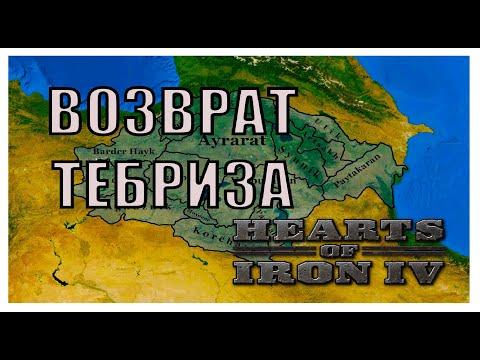 ВЕЛИКАЯ АРМЕНИЯ В HEARTS OF IRON 4. МАРШ НА ЮГ. PART #2