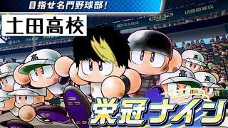 【パワプロ】パワプロ2020発売までに栄冠ナインで甲子園優勝する!!