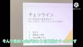 210516_第1回会議の様子!bySakuyu