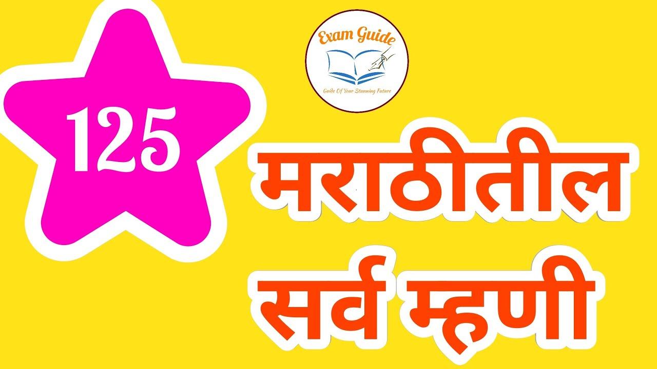 मराठीतील सर्व म्हणी ( 125 ) By ExamGuide | Marathi | Mahni | Video Lecture| Marathi Grammar | MPSC |