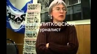Путин начал войну в Чечне, Анна Политковская это расследовала, вскоре Анна Политковская была убита