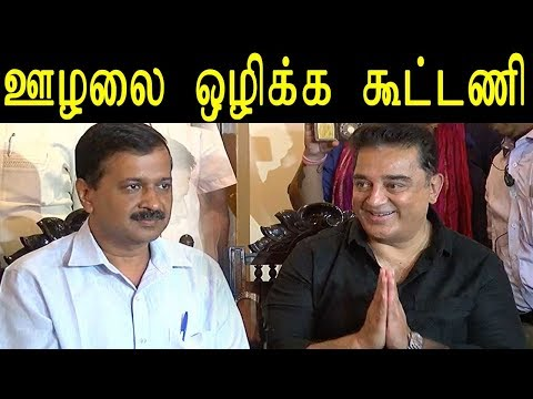 tamil news   kamalhassan meeting aravind kejriwal   tamil live news   redpix