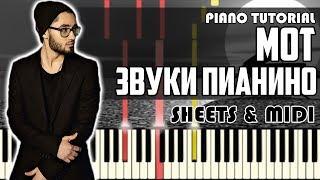 Как играть: Мот - Звуки Пианино | Piano Tutorial + Ноты & MIDI