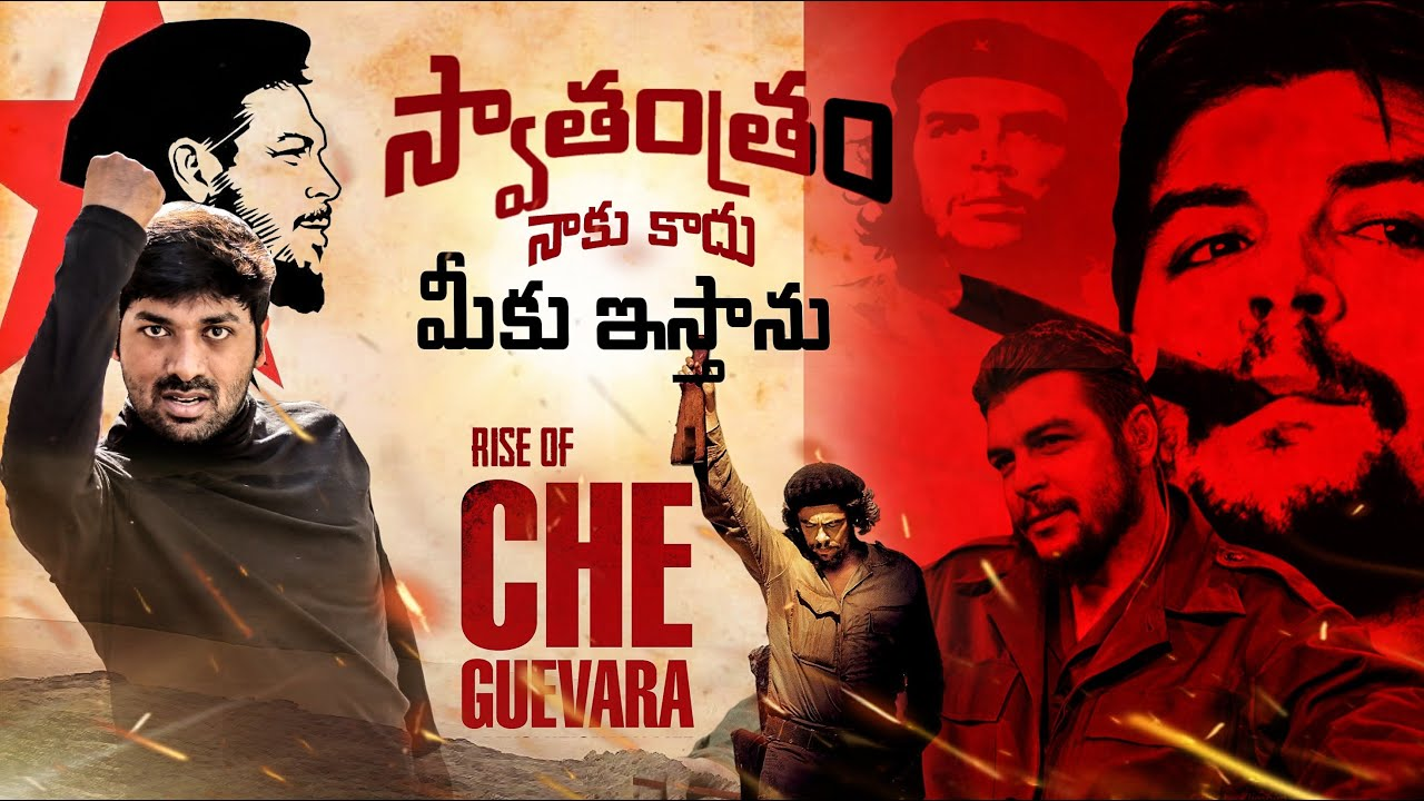 LEGACY OF CUBA HERO CHE GUEVARA| TOP INTERESTING FACTS IN TELUGU | V R EXCLUSIVES | #S2EP3