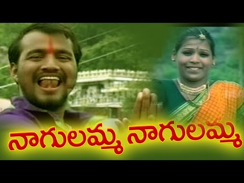 Nagulamma Nagulamma  - Janapadalu | Latest Telugu Folk Video Songs