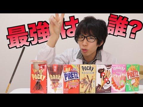 【実験】ポッキー的なお菓子で物理的に1番強いのはどれか? - YouTube