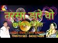 Download Harmendra Gandharv - New Chhattisgarhi Songs - तरसा डारे वो / Tarsa dare vo - हरमेन्द्र गंधर्व,रुपा MP3 song and Music Video