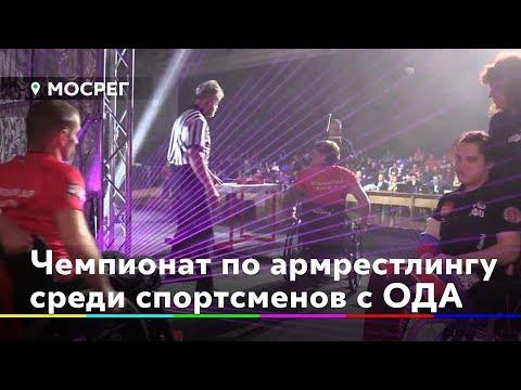 Чемпионат России по армрестлингу среди спортсменов с ОДА прошел в Рошале