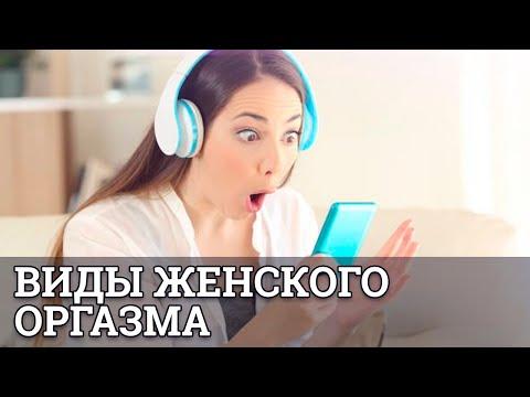ВИДЫ ЖЕНСКОГО ОРГАЗМА || Юрий Прокопенко 18+
