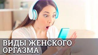 ВИДЫ ЖЕНСКОГО ОРГАЗМА || Юрий Прокопенко
