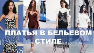ПЛАТЬЯ 2019 В БЕЛЬЕВОМ СТИЛЕ Весна-лето- Dresses | Девушки Платья Стиль