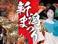 【新潟まつり】 大民謡流し 2016年8月5日 の動画、YouTube動画。