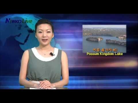 [Newko] 달라스 근교 여름철 휴가지 1 - Possum Kingdom Lake