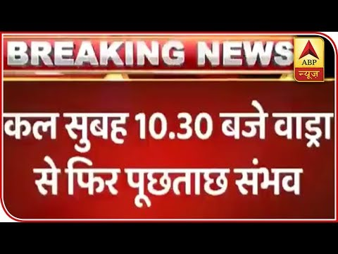 Money Laundering Case: ED Likely To Interrogate Robert Vadra Tomorrow As Well | ABP News