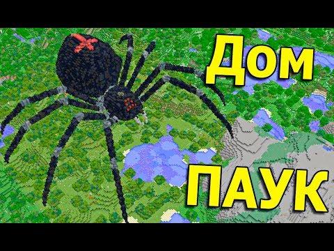 видео: ДОМ В ГИГАНТСКОМ ПАУКЕ В МАЙНКРАФТ! - Постройки Анфайни