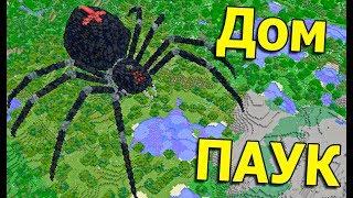 ДОМ В ГИГАНТСКОМ ПАУКЕ В МАЙНКРАФТ! - Постройки Анфайни