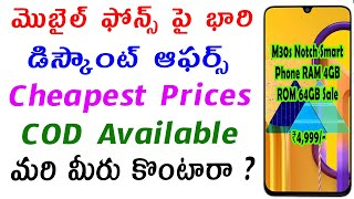 Ezeephones website my opinion | mobile phones lowest prices | best phone offers