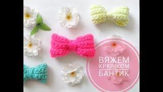 МК . Вязание крючком. Бантик.MK . Crochet. Bow.