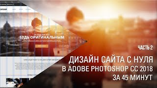 Дизайн сайта с нуля в Adobe Photoshop CC 2018 за 45 мин. Part 2    Уроки Виталия Менчуковского