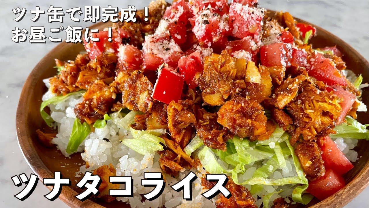 暑い夏はチャチャっと!ツナ缶で簡単にできるアレンジ沖縄料理!ツナタコライスの作り方