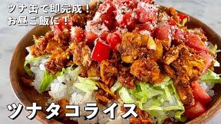 ツナタコライス|Koh Kentetsu Kitchen【料理研究家コウケンテツ公式チャンネル】さんのレシピ書き起こし