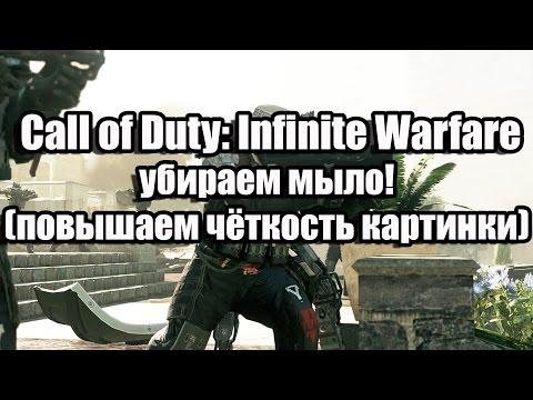 Call of Duty: Infinite Warfare убираем мыло! (повышаем чёткость картинки)