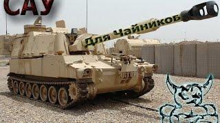 Armored Warfare - САУ для Чайников Гайд
