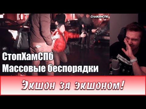ДИКТОР СМОТРИТ | СтопХамСПб - Массовые беспорядки