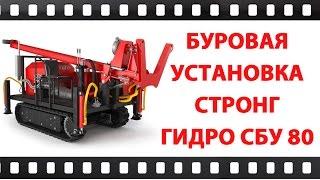 Буровая установка Стронг Гидро СБУ 80 (3 фильма) (Бурaгрегат)