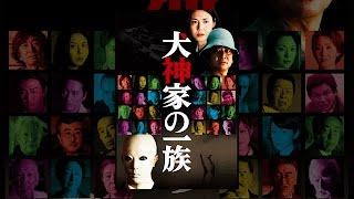 犬神家の一族(2006) thumbnail