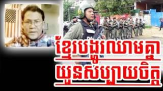 CMN Cambodia Hot News Today , Khmer News Today , Morning 28 05 2017 , Neary Khmer