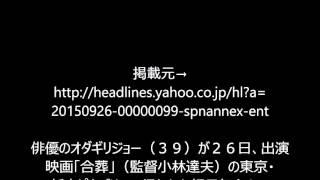 掲載元→ http://headlines.yahoo.co.jp/hl?a= 20150926-00000099-spnann...