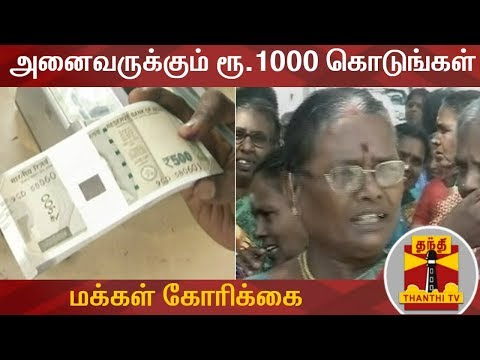 அனைவருக்கும் ரூ.1000 கொடுங்கள் - மக்கள் கோரிக்கை | Pongal Gifts | ThanthI TV