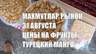 Махмутлар Рынок 31 августа Манго из Алании Цены Alanya
