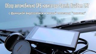 обзор автомобильного GPS навигатора с опцией видео-регистратора Garmin NuviCam LMT