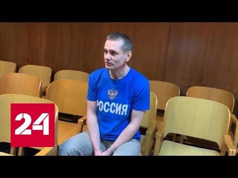 Адвокаты подают иск: россиянина Винника секретно экстрадировали из Греции во Францию - Россия 24