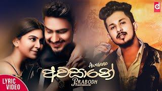 Awasane - Prabodh Kodithuwakku Official Lyrics Video (2019) | Sinhala New Songs 2019